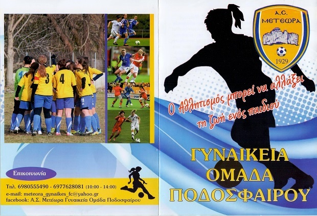 Συνεχίζονται οι προπονήσεις και οι εγγραφές του γυναικείου τμήματος ποδοσφαίρου του Α.Σ Μετέωρα
